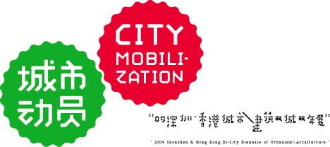 2009 深圳・香港都市/建築ビエンナーレ
