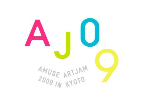 アミューズアートジャム 2009 IN 京都