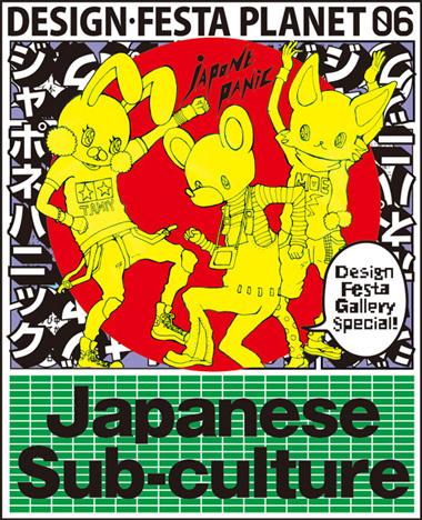 "DESIGN FESTA PLANET.06 ""JAPONE PANIC!"""