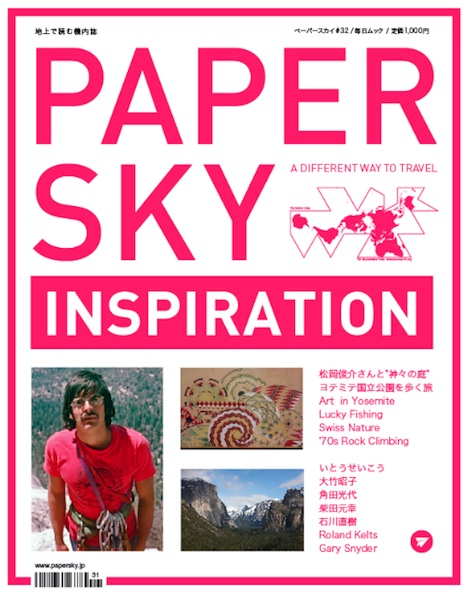 PAPER SKY #32, THE INSPIRATION ISSUE