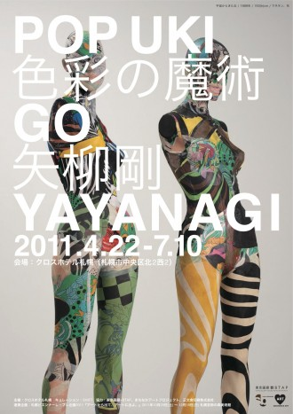 "GO YAYANAGI SOLO EXHIBITION ""POP UKI"""