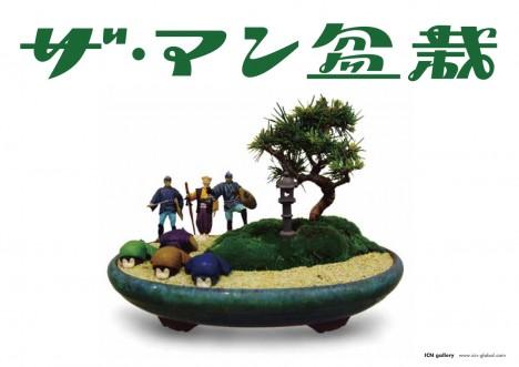 """""""THE MAMBONSAI"""" BY PARADISE YAMAMOTO"""