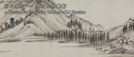 A PASSION FOR TRADITION: THE ART OF LI YANSHAN