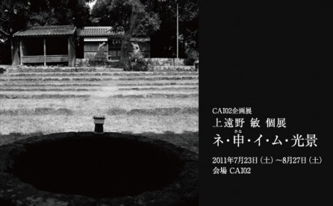 "SATOSHI KATONO SOLO EXHIBITION ""NE・SAL・ I・MU・SCENE"""