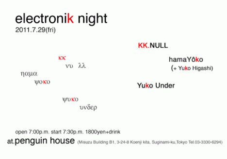 ELECTRONIK NIGHT: HAMAYôKO + KK NULL