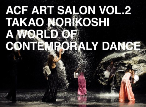 "ACF ART SALON VOL.2 ""A WORLD OF CONTEMPORARY DANCE"""