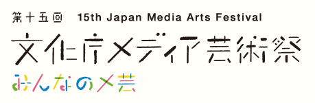 THE 15TH JAPAN MEDIA ARTS FESTIVAL