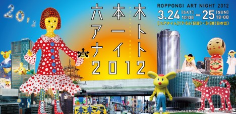ROPPONGI ART NIGHT 2012