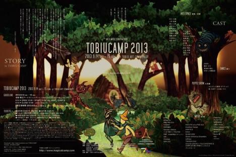 トビウ・キャンプ 2013