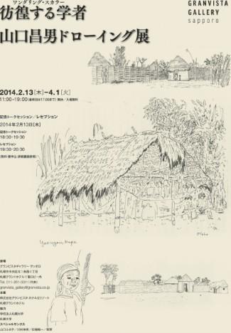 WANDERING SCHOLAR MASAO YAMAGUCHI DRAWING EXHIBITION