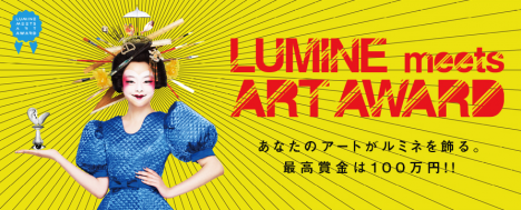 LUMINE MEETS ART AWARD 2014