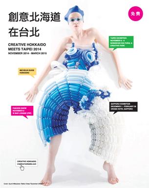 CREATIVE HOKKAIDO MEETS TAIPEI 2014