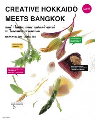 CREATIVE HOKKAIDO MEETS BANGKOK 2014
