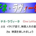 Cine La Vita