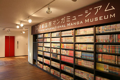 © Kyoto International Manga Museum