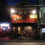 Bar Shiritsutantei