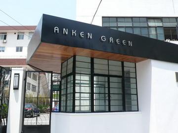 © Anken Green