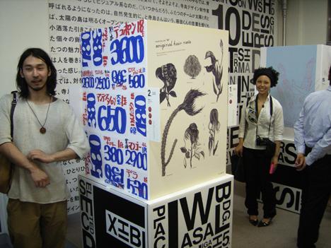 Terashima Design