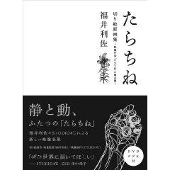 Tarachine by Risa Fukui