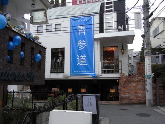 青参道アートフェア 2008