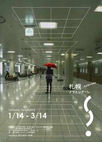 札幌ビエンナーレ