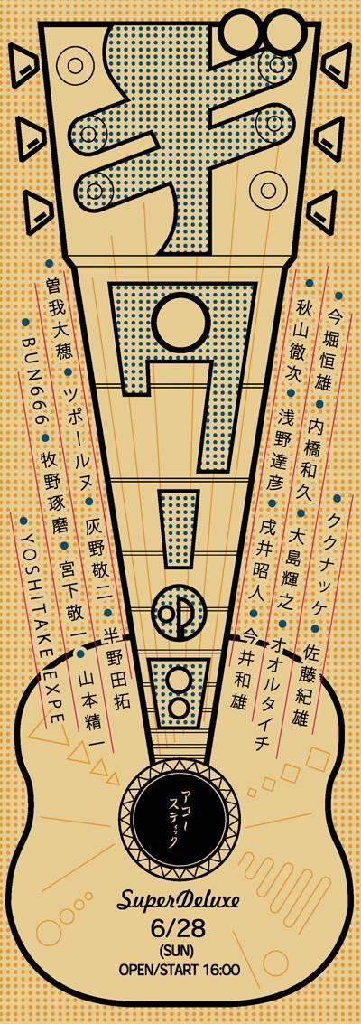 ACOUSTIC GUITAR AVANT GARDE FESTIVAL IN TOKYO