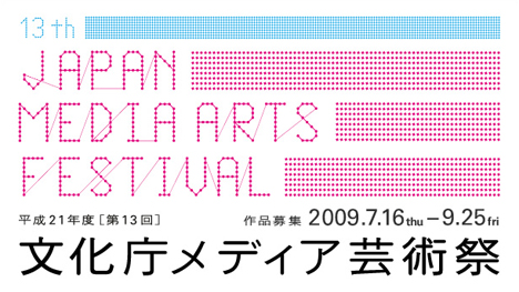 THE 13TH JAPAN MEDIA ARTS FESTIVAL