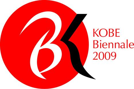神戸ビエンナーレ2009