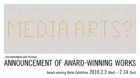 2009 [13TH] JAPAN MEDIA ARTS FESTIVAL