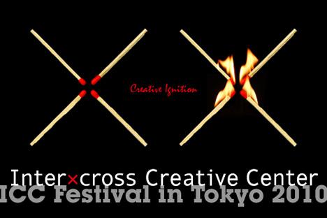 ICCフェスティバル 2010 IN TOKYO