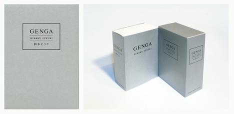 鈴木ヒラク作品集「GENGA」出版記念イベント「星のこづちでコツン」