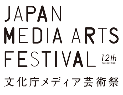 12TH JAPAN MEDIA ART FESTIVAL CALL FOR ENTRIES