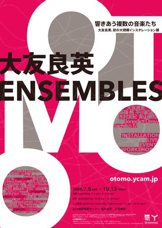 OTOMO YOSHIHIDE EXHIBITION