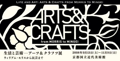 「生活と芸術 - アーツ&クラフツ展」ウィリアム・モリスから民芸まで