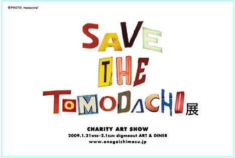 チャリティアートショー「SAVE THE TOMODACHI」展