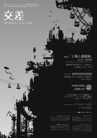 OCCUR2009 -仙台発21世紀サウンド&デザイン-
