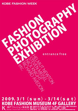 ファッション写真展