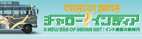 森美術館開館5周年記念展 「チャロー!インディア:インド美術の新時代」