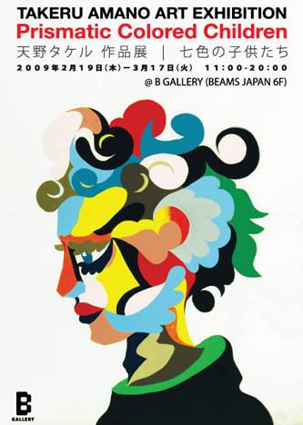 天野タケル展「PRISMATIC COLORED CHILDREN −七色の子供たち−」
