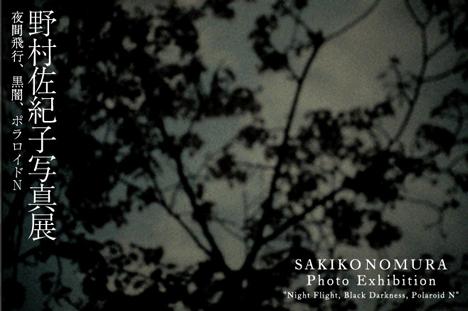 野村佐紀子写真展 「夜間飛行、黒闇、ポラロイドN」