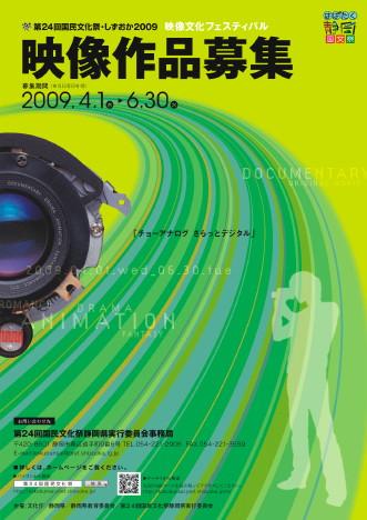 はばたく静岡国文祭「映像文化フェスティバル」映像作品募集