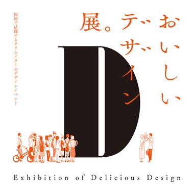 「おいしいデザイン」展