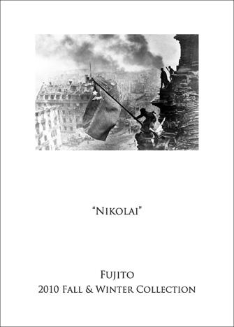 FUJITO 2010秋冬コレクション「NIKOLAI」