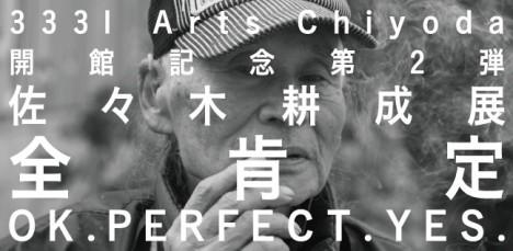 佐々木耕成展「全肯定/OK.PERFECT.YES.」
