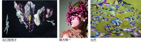 「MIYABI – 雅 -」展