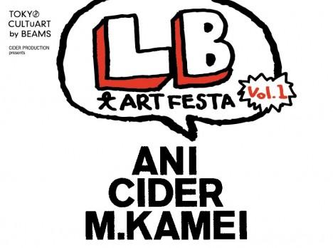 LB大アート祭り