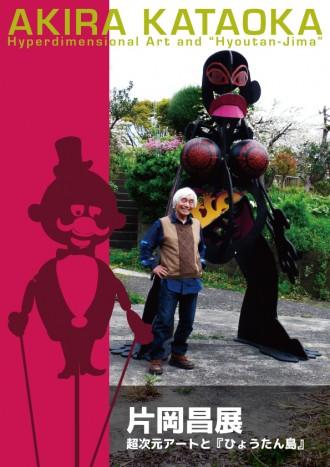片岡昌展 超次元アートと『ひょうたん島』