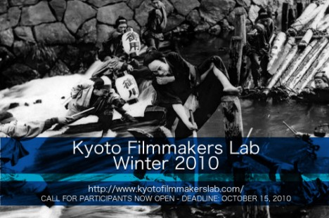 CALL FOR PARTICIPANTS: KYOTO FILMMAKERS' LAB 2010