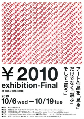 ¥2010 EXHIBITION-FINAL