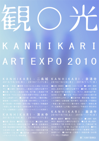 観○光 EXPO2010
